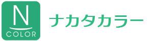 株式会社ナカタカラー